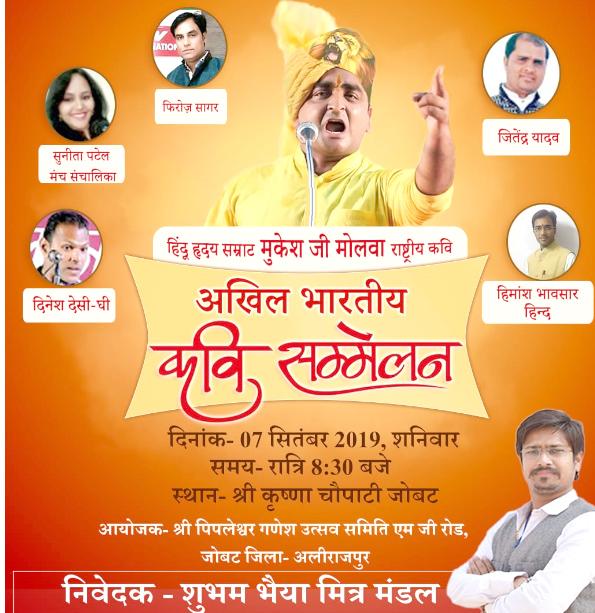 Jhabua Live News Hindi News Alirajpur News Alirajpur News in